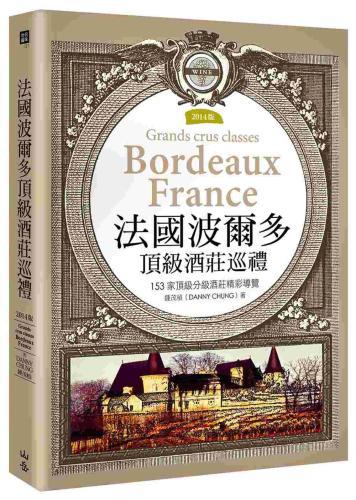 法國波爾多頂級酒莊巡禮(2014版)
