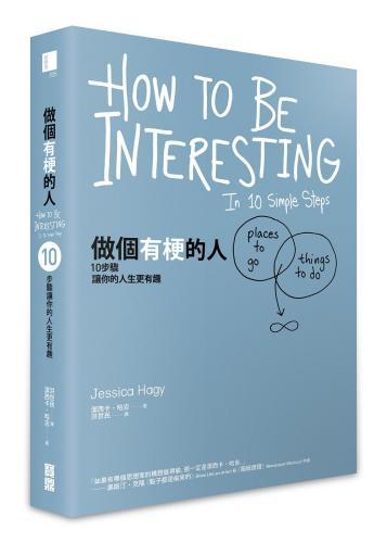 做個有梗的人:10步驟讓你的人生更有趣