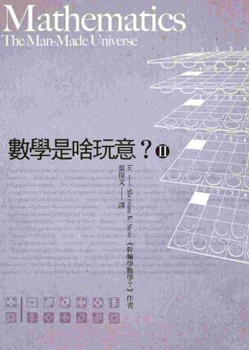 數學是啥玩意· (Ⅱ) (改版)