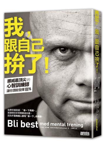 我,跟自己拚了!:挪威最頂尖的心智訓練師讓你潛能發揮100%