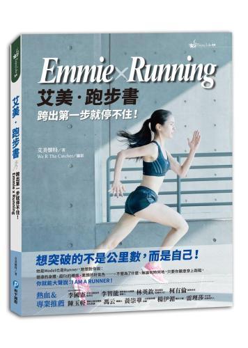 艾美·跑步書 Emmie×Running:跨出第一步就停不住!要突破的不是公里數,而是自己!