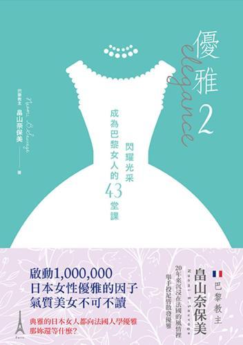 優雅2:閃耀光采 成為巴黎女人的43堂課