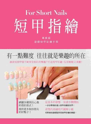 短甲指繪:日本專業美甲師所設計的凝膠短甲彩繪手冊