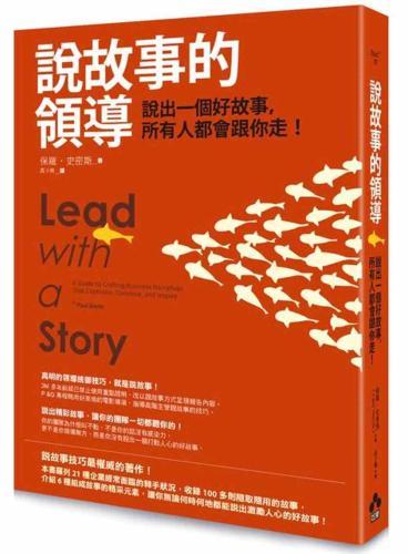 說故事的領導:說出一個好故事,所有人都會跟你走!