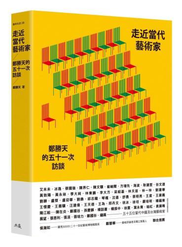 走近當代藝術家:鄭勝天的五十一次訪談
