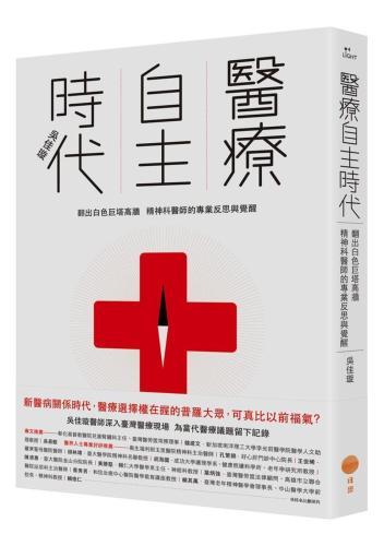 醫療自主時代:翻出白色巨塔高牆,精神科醫師的專業反思與覺醒