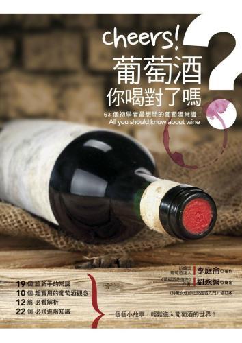 Cheers!葡萄酒,你喝對了嗎·:63個初學者最想問的葡萄酒常識!