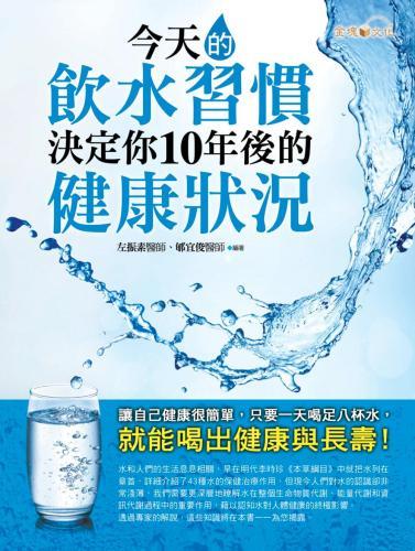 今天的飲水習慣,決定你10年後的健康狀況