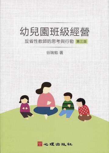 幼兒園班級經營:反省性教師的思考與行動(第三版)