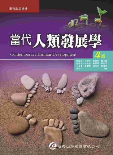 當代人類發展學(4版)