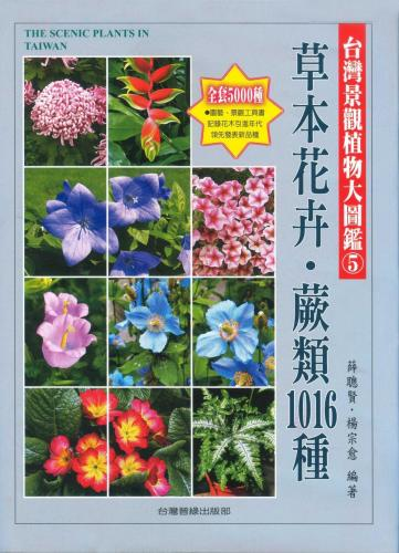 台灣景觀植物大圖鑑第5輯:草本花卉、蕨類1016種