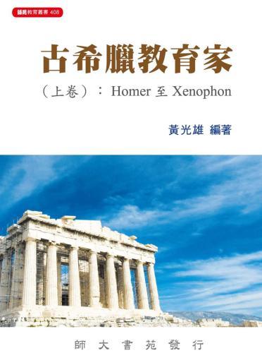 古希臘教育家(上卷):Homer至Xenophon