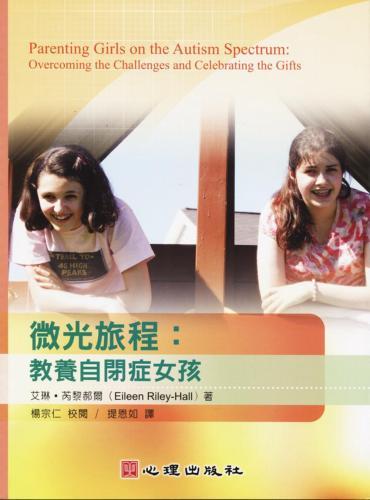 微光旅程:教養自閉症女孩