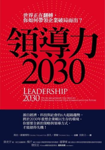 領導力2030:世界正在翻轉,你如何帶領企業破局而出·