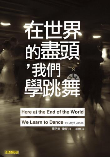 在世界的盡頭,我們學跳舞