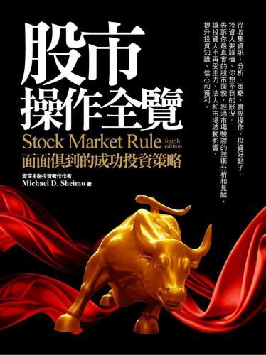 股市操作全覽:面面俱到的成功投資策略