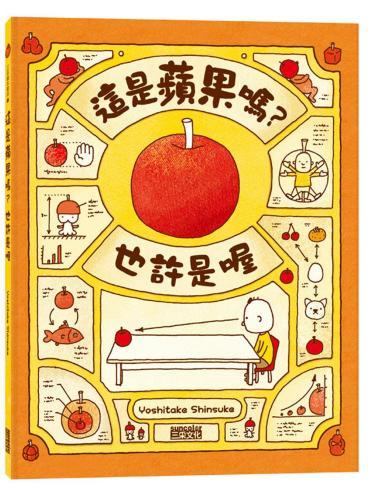 這是蘋果嗎·也許是喔