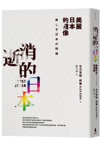 消逝的日本:美麗日本的殘像