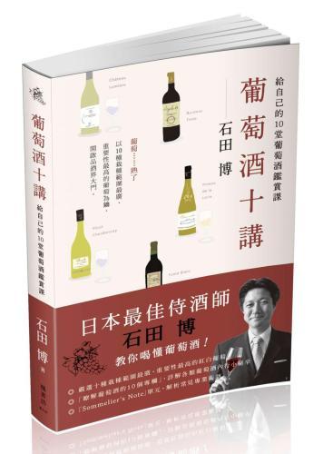 葡萄酒十講:給自己的10堂葡萄酒鑑賞課