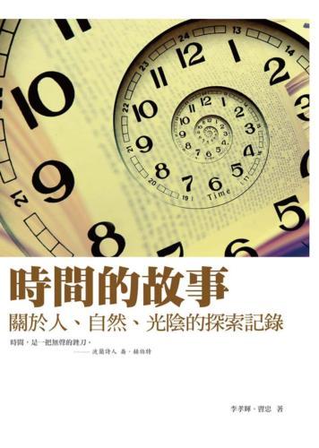 時間的故事:關於人、自然、光陰的探索記錄