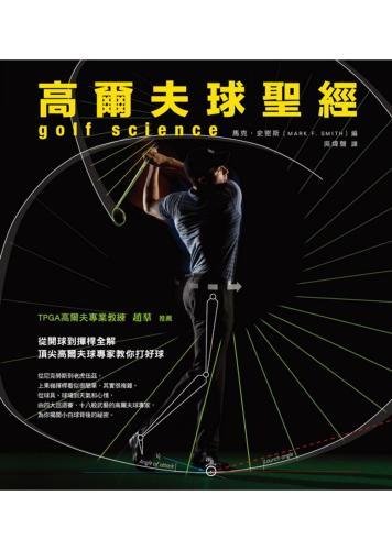 高爾夫球聖經:從開球到揮桿全解,頂尖高爾夫球專家教你打好球