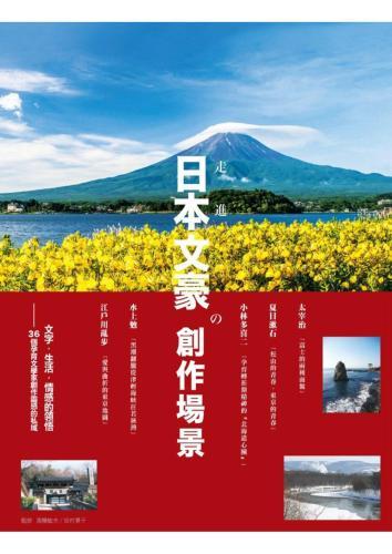 日本文豪的風景