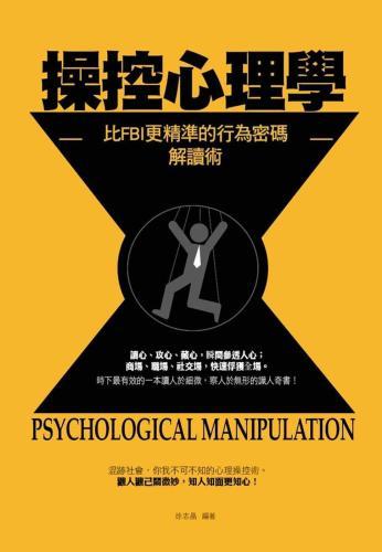 操控心理學