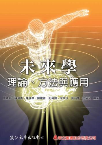 未來學:理論、方法與應用