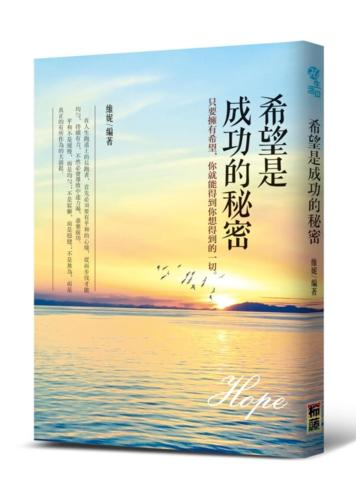 希望是成功的秘密:只要擁有希望,你就能得到你想得到的一切
