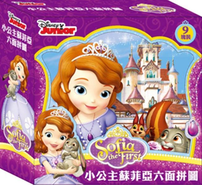 小公主蘇菲亞 六面拼圖(9塊)