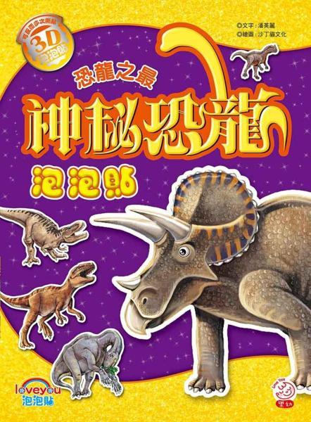 神秘恐龍泡泡貼:恐龍之最