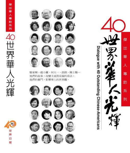 40世界華人光輝