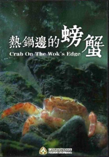 熱鍋邊的螃蟹-烏龜怪方蟹