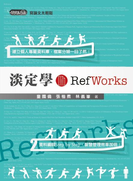 淡定學RefWorks