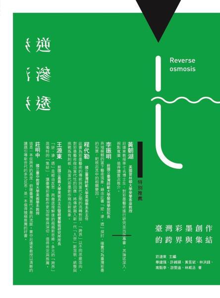 逆·滲·透:臺灣彩墨創作的跨界與集結