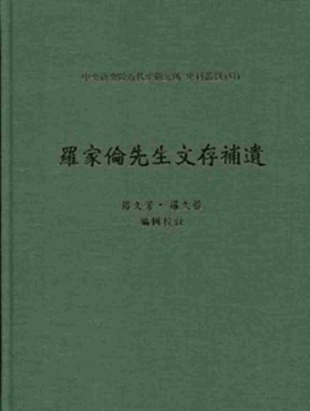 羅家倫先生文存補遺:史料叢刊51(精)