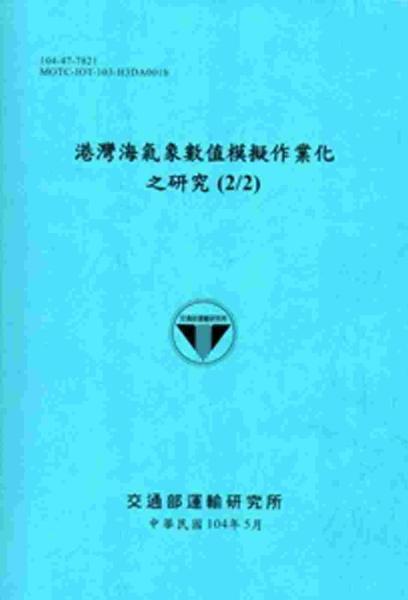 港灣海氣象數值模擬作業化之研究(2/2)[104藍]