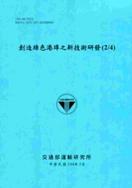創造綠色港埠之新技術研發(2/4)[104藍]