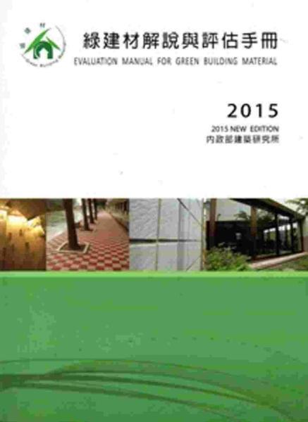 綠建材解說與評估手冊(2015更新版)