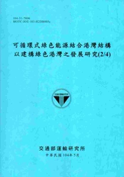可循環式綠色能源結合港灣結構以建構綠色港灣之發展研究(2/4)[104藍]