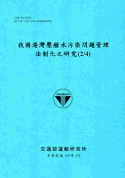 我國港灣壓艙水污染問題管理法制化之研究(2/4)[104藍]