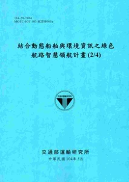 結合動態船舶與環境資訊之綠色航路智慧領航計畫(2/4)[104藍]