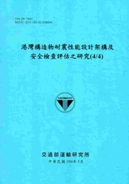 港灣構造物耐震性能設計架構及安全檢查評估之研究(4/4)[104藍]