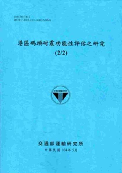 港區碼頭耐震功能性評估之研究(2/2)[104藍]