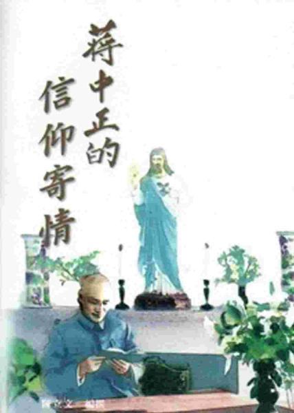 蔣中正的信仰寄情(9)