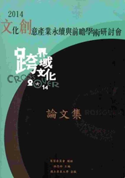 文化創意產業永續與前瞻學術研討會論文集·2014