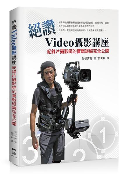 絕讚Video攝影講座:紀錄片攝影師的實戰經驗完全公開