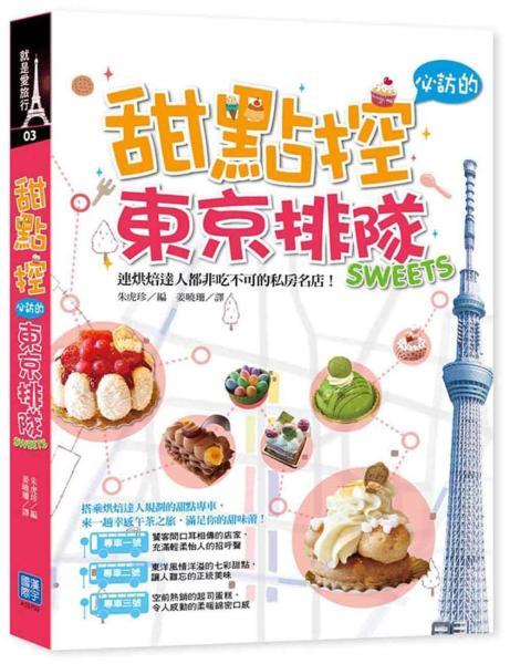 甜點控必訪的東京排隊SWEETS:連烘焙達人都非吃不可的私房名店