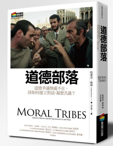 道德部落:道德爭議無處不在,該如何建立對話、凝聚共識·