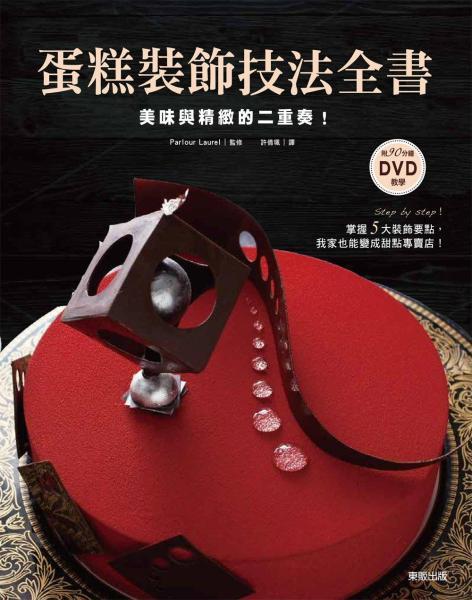 美味與精緻的二重奏!蛋糕裝飾技法全書